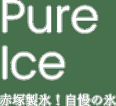 HAPPY ICE 赤塚製氷!自慢の氷